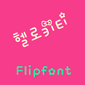 YDHellokitty™ Korean Flipfont