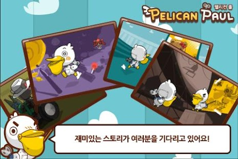 펠리컨 폴 for kakao - screenshot thumbnail