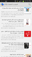 Screenshot of تنزيلات قطر