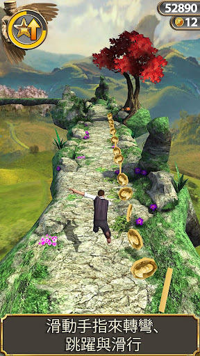 Temple Run: 魔境仙蹤