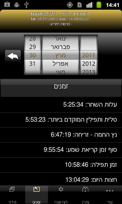 OKtm Siddur Ari - screenshot