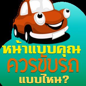 แอปหน้าคุณควรขับรถอะไร