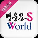 키움증권 영웅문S_World icon
