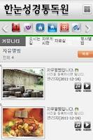 Screenshot of 한눈성경통독원
