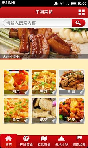 中国美食2.0