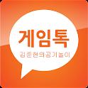김준현의 공기놀이 게임톡