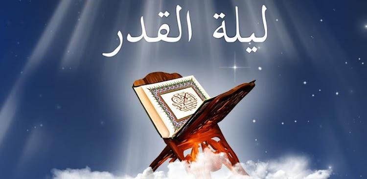 Laylat al-Qadr Fond d'écran