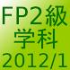 FP2級過去問題2012年1月