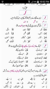 Mualam Ul Quran Urdu 3