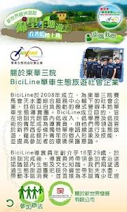 錦壆單車遊 旅遊 App-癮科技App