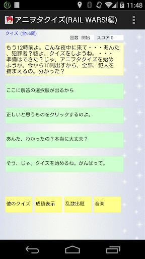 アニヲタクイズ RAIL WARS 編