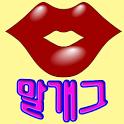 말개그 icon