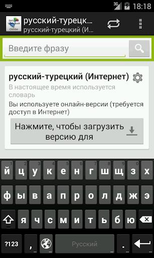 Русский-Турецкий Словарь