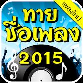 ทายชื่อเพลง 2015