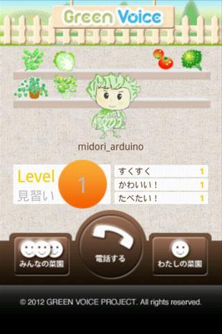 植物と電話で話すアプリ Green Voice