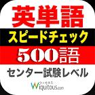 英単語スピードチェック500_センターレベル icon