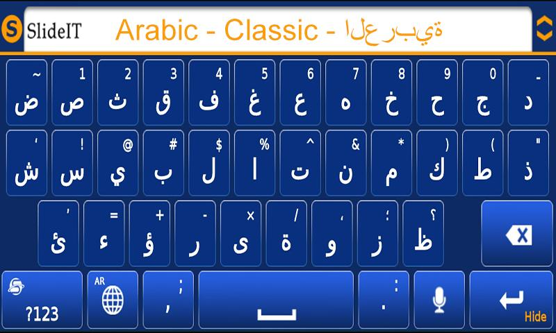 SlideIT Arabic Classic Pack- screenshot