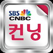 컨닝 SBSCNBC(주식,증권,주식정보)