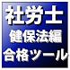 合格ツール 社労士(健保法編)平成26年度版