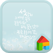 New flower Dodol Luncher Theme