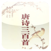 唐詩三百首(簡繁版)