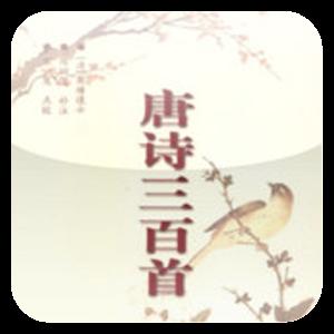 唐詩三百首(簡繁版) 書籍 App LOGO-APP試玩