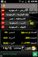 Screenshot of الطقس