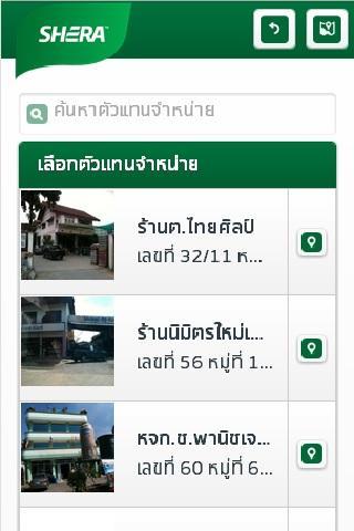 SHERA Store Locator - screenshot