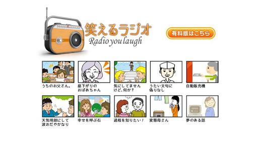 【免費娛樂App】笑えるラジオ(無料版)-APP點子