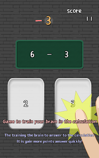 Brain knead -Subtract-- screenshot thumbnail