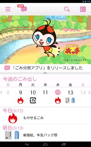 【免費生活App】国分寺市ごみ分別アプリ-APP點子