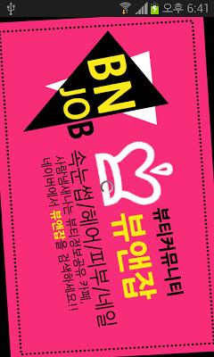 메이크업 스타일, 화장법 정보 공유 강의 메이크업의달인 - screenshot