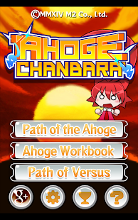 AHOGE CHANBARA- screenshot thumbnail