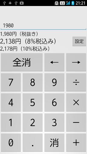 u6d88u8cbbu7a0e8%10%u96fbu5353 3.0.1 Windows u7528 2