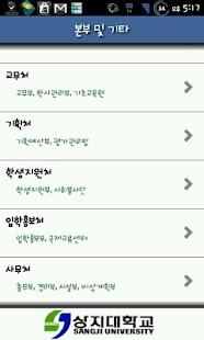 상지대학교 교내전화번호 안내 - screenshot thumbnail
