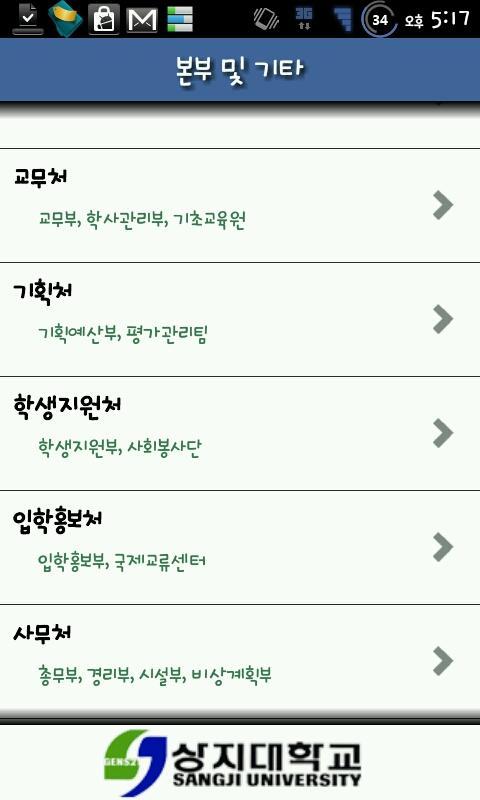 상지대학교 교내전화번호 안내 - screenshot