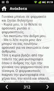 Ανέκδοτα By Variemai.gr- screenshot thumbnail