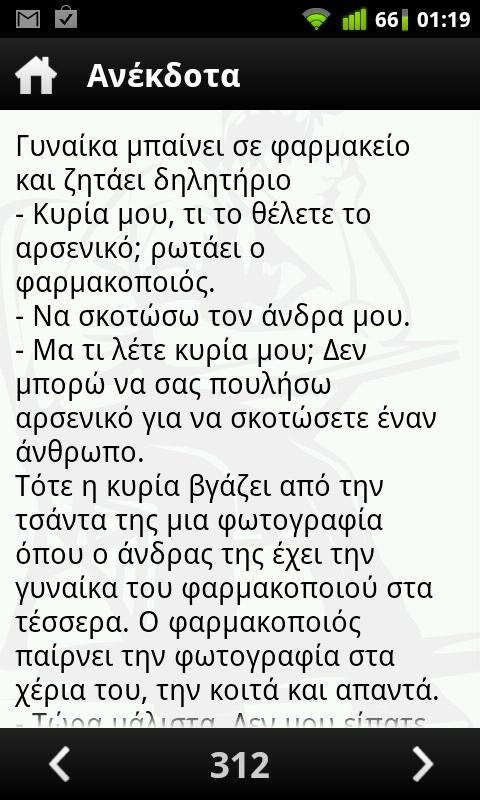 Ανέκδοτα By Variemai.gr- screenshot
