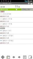 Screenshot of Rental Calendar Free