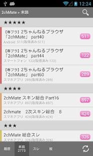 ChMate Screenshot
