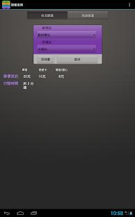 雙鐵時刻表(台鐵高鐵、航班、搶票、公車單車、轉乘、捷運)  螢幕截圖 13