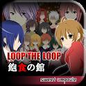 LOOP THE LOOP 【1】 飽食の館 icon