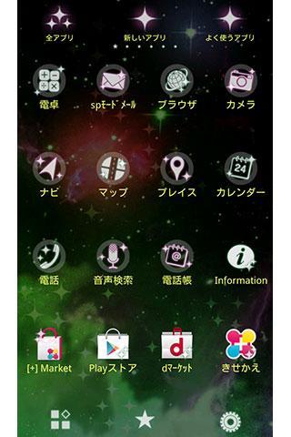 Neo Univers u5b87u5b99u67c4u306eu58c1u7d19u304du305bu304bu3048 1.0 Windows u7528 3