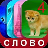 4 фотки 1 слово на русском 2