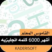 القاموس المعلم عربي - انجليزي