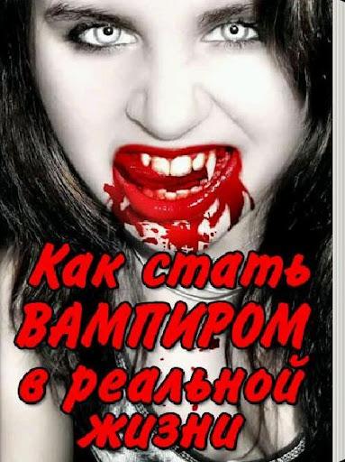 Как стать вампиром в жизни