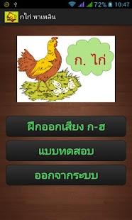 กไก่ พาเพลิน - screenshot thumbnail