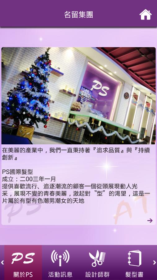 名留集團(南區) - screenshot