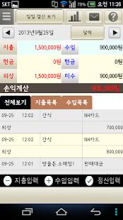 얼마벌었나 가계부/장부 - náhled