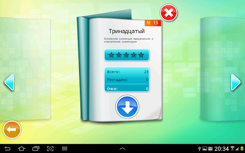 Сканворд Screenshot